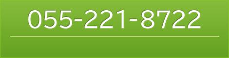 055-221-8722